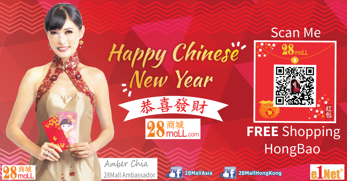 28mall-chinese-new-year-2017-offer-fb-post-1200-x-628